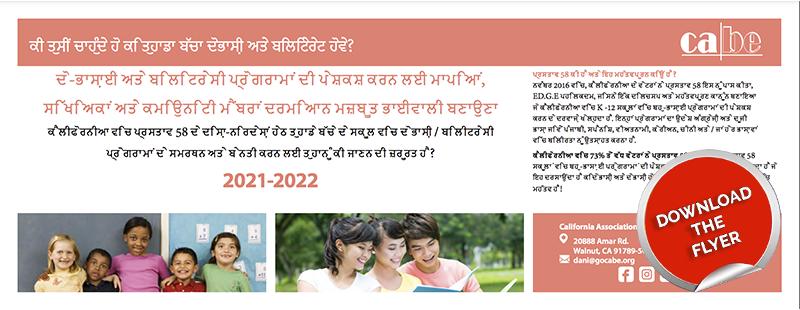 Download image for Prop58 flyer in Punjabi
